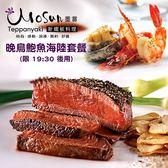 2張組↘【台北】墨賞新鐵板料理2019晚鳥鮑魚海陸套餐(限19:30後用)(活動)