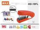 日本MAX HD-10FL釘書機-M(五...