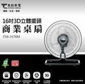 【東銘】16吋3D立體擺頭商業桌扇 TM-1678M