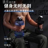 運動水壺創意啞鈴健身水壺充水啞鈴水杯便攜注水啞鈴塑料壺練臂肌灌沙啞鈴 快速出貨