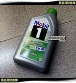 莫名其妙倉庫【XX00 美孚】MOBIL ESP 5W30 全合成機油引擎油 A3/B4 C3 VW504.507 CDI TDCI TDI