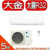 《再打X折可議價》DAIKIN大金【RXV36SVLT/FTXV36SVLT】《變頻》+《冷暖》分離式冷氣