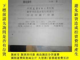 二手書博民逛書店罕見蔣經國傳(15-5)Y18464 中國友誼 出版1984