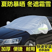 汽車遮陽板 汽車前擋風玻璃遮陽板防曬隔熱遮陽擋車窗前擋風玻璃罩車用太陽擋 宜品居家