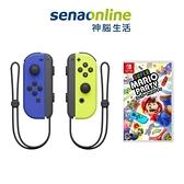【神腦生活】任天堂 Switch Joy-Con 左右手控制器 藍黃+超級瑪利歐派對 亞版 中文版【現貨】