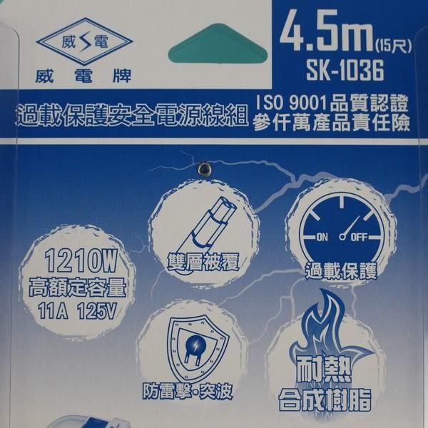 威電牌 15尺電腦延長線 SK-1036 1開3孔6插11A/一組入{定450} MIT製~天SK-1036-15