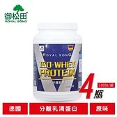 【御松田】100%分離乳清蛋白-100%原味(1000g/瓶)-4瓶-德國分離乳清蛋白 現貨 配合運動健身