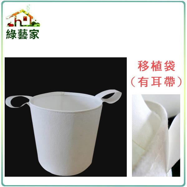 【綠藝家】移植袋.美植袋1尺2(有耳帶)//型號PB12
