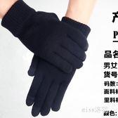 男士加厚保暖戶外防滑騎行可觸摸屏手套  hh2313 『miss洛羽』