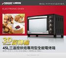 YAMASAKI 三溫控烘焙專用型全能電烤箱 SK-4580RHS 【附轉叉+旋轉輪烤籠】(功能同SK-4590RHS)