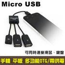 Micro USB OTG HUB 多合一通用帶供電 雙口USB轉接線