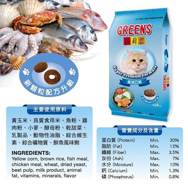 【合購優惠】葛莉思貓食-海洋口味 8kg x2包