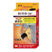 BIND-in 絆多遠紅外線-可調式網球肘加壓帶