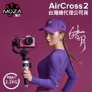 【登錄保固15個月】AirCross 2 MOZA 魔爪 三軸穩定器 雲台載重3.2kg 公司貨 皓月限定版 屮X7