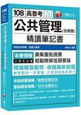 【人事行政類科的致勝關鍵】公共管理(含概要)精讀筆記書 [高普考、地方特考][贈