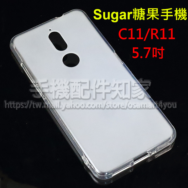 【TPU】糖果手機 SUGAR C11 C11s R11 5.7吋 超薄超透清水套/布丁套/高清果凍保謢套/矽膠套/軟殼-ZY