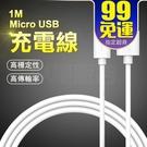 充電線 快充線 傳輸線 數據線 閃充線 2A 1米 Micro USB android 安卓 手機 快速充電