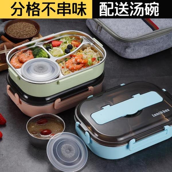 304不銹鋼保溫飯盒1人便攜分隔可帶湯學生上班族便當餐盤餐盒套裝 【618特惠】