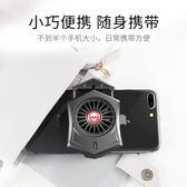 散熱器手機降溫神器蘋果x發燙降溫器水冷式便攜式手機散熱器王者輔助器iphone x配件 時尚新品