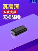 錄音筆專業小巧型高清降噪30天超長待機上課智慧聲控內錄器隨身聽LX 玩趣3C