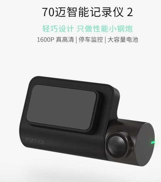 新款智慧行車記錄儀2 高清夜視汽車車載無線迷你隱藏免安裝 YTJ新年禮物