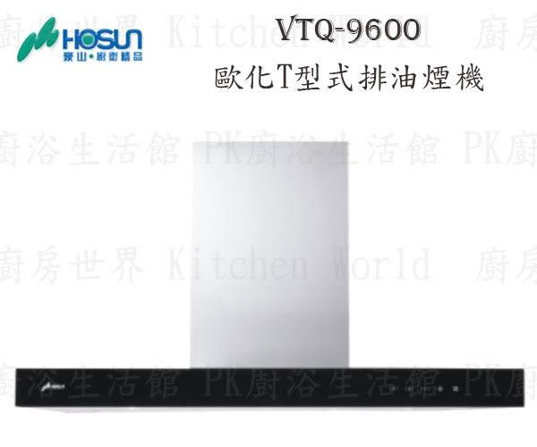 豪山 倒T型不鏽鋼排油煙機(90CM) VTQ-9600
