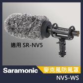 Saramonic 楓笛 NV5-WS 麥克風戶外防風毛套 麥克風 戶外用 兔毛 防風罩屮W1 V6