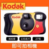 【現貨】 KODAK 即可拍 27張 附閃燈 FunSaver 傻瓜 相機 拋棄式 ISO 800度 效期2021/12