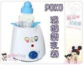 麗嬰兒童玩具館~藍色企鵝PUKU專櫃-10904電子式控溫溫奶調乳器
