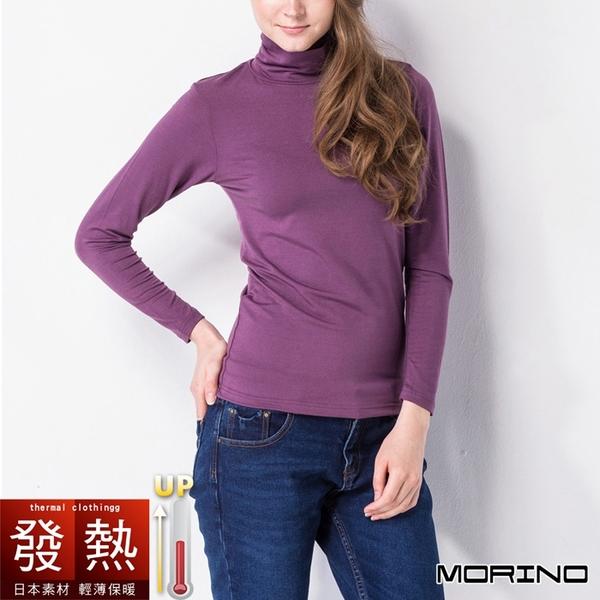 【MORINO摩力諾】女日本素材 發熱衣 長袖T恤 高領衫 魅力紫