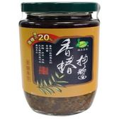 美綠地 香椿瓣醬 330/罐 ~香椿增加20%~