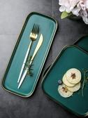 舍里孔雀綠陶瓷金邊托盤創意西餐盤擺盤牛排盤子點心盤甜點蛋糕盤 城市科技DF