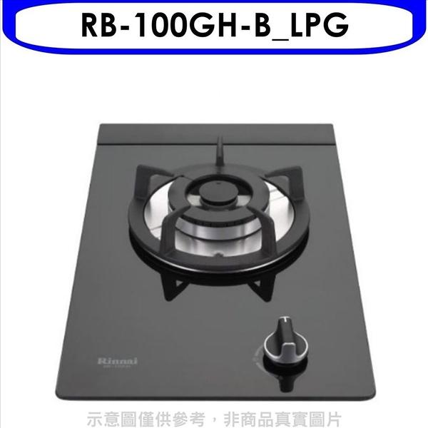 (含標準安裝)林內【RB-100GH-B_LPG】單口玻璃檯面爐黑色鋼鐵爐架(與RB-100GH-B同款)瓦斯爐桶裝瓦斯