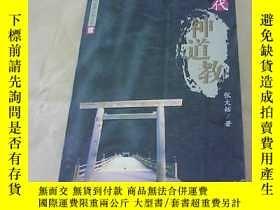 二手書博民逛書店罕見當代神道教Y5738 張大柘 東方出版社 出版1999
