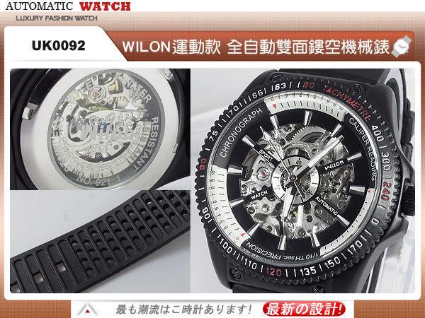 機械錶 Wilon日韓運動賽車款 全自動 雙面鏤空/大錶徑/雕花/黑色男款☆匠子工坊☆【UK0092】-