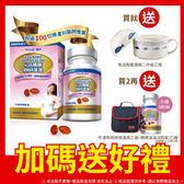S-26惠氏-媽媽藻油DHA膠囊 (60粒,單盒) ﹝贈品效期至2019/02﹞【杏一】