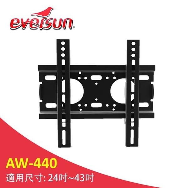 Eversun AW-440 /24-43吋液晶電視螢幕壁掛架