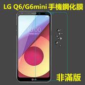 LG Q6 G5 G6 V10 V20  V30  Stylus2 Plus 手機鋼化膜 9H防爆 玻璃貼 保護膜 保護貼 非滿版