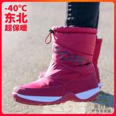 時尚運動雪地靴女短筒加絨保暖男靴戶外防水防滑棉鞋【步行者戶外生活館】
