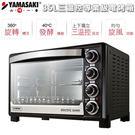 YAMASAKI 山崎 35L三溫控3D專業級全能電烤箱 SK-3580RHS