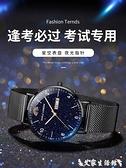 手錶 手錶男士初中學生青少年潮流品牌石英高中電子機械男錶全自動氚氣 艾家
