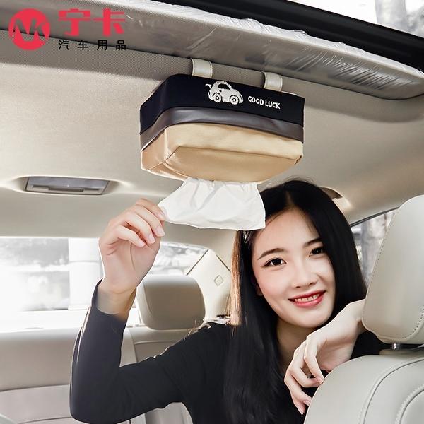 車載紙巾盒車載抽紙盒車用創意汽車天窗紙巾盒椅背掛式卡通可愛車內用品正韓 快速出貨