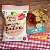 泰國 Wel.B 全天然冷凍乾燥鮮果乾16g-香蕉草莓口味 89元