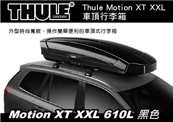 ||MyRack|| Thule Motion XT XXL 610L  車頂行李箱 雙開行李箱 車頂箱