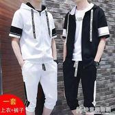 連帽T恤男士短袖t恤套裝韓版潮流修身休閒男裝半袖兩件套青少年衣服 快意購物網