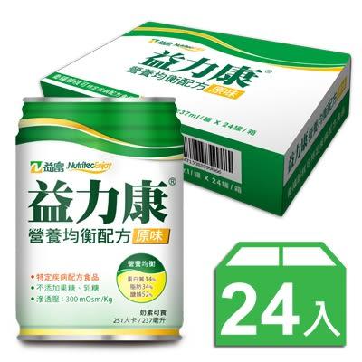 益富 益力康營養均衡配方 原味 237mlx24罐