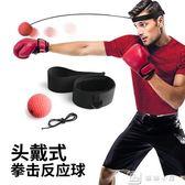 頭戴式拳擊速度球敏捷訓練反應球魔力球減壓發泄彈力球搏擊球 娜娜小屋