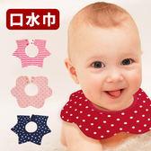 圍兜 寶寶口水巾 造型領巾 三角巾 嬰兒用品《SV6863》HappyLife