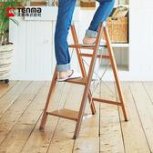 【日本天馬】木紋家用便攜式鋁合金三層折疊梯-棕色 (日式 盆栽置物架 花架 人字 梯凳)