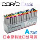 日本原裝進口 COPIC  classic 經典  72A  第一代  set A 方桿麥克筆  72色/  盒裝 (原廠公司貨)